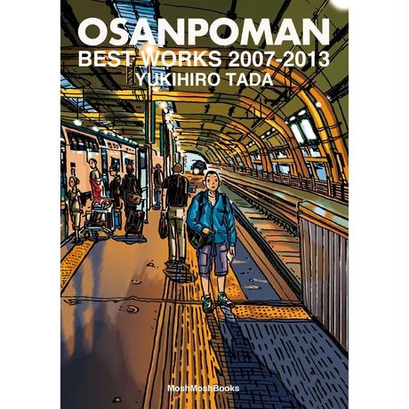 「OSANPOMAN」BEST WORKS 2007-2013(OUTLET)