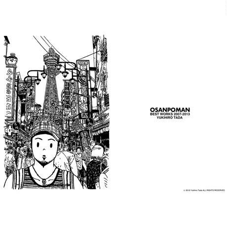 「OSANPOMAN」BEST WORKS 2007-2013