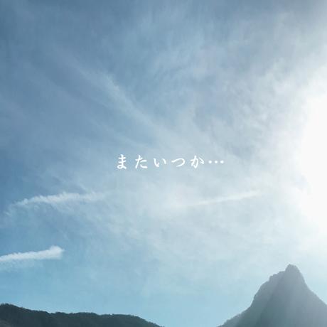 2018.12.30 18th配信シングル「またいつか...」