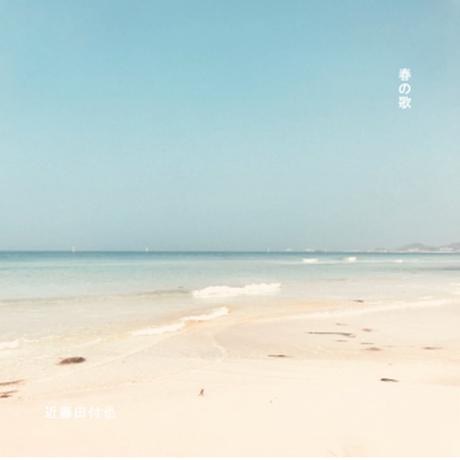 2018.3.31 9th配信シングル「春の歌」