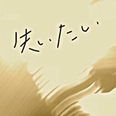 2017.12.10 6th配信シングル「失いたい」