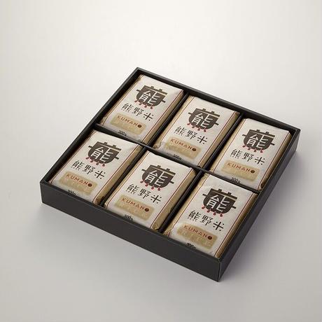 【ギフト】熊野米300g×12個入