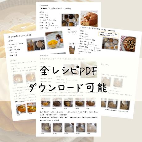 【データ版】愛されスイーツレシピVol.2(中級&グルテンフリー編)