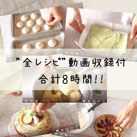 愛されスイーツレシピVol.2(中級&グルテンフリー編)
