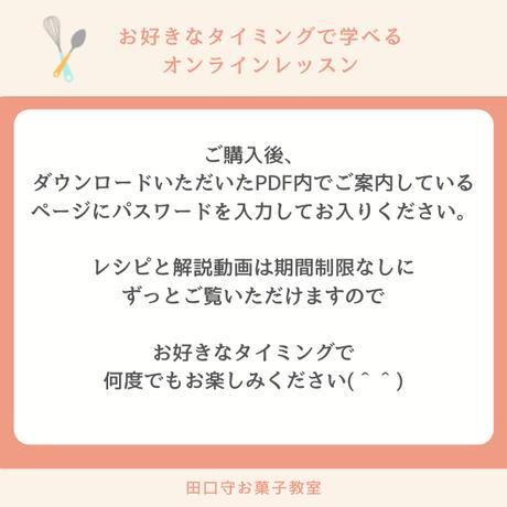 【オンラインレッスン☆】ふわとろ✳︎シャルロットピーチ