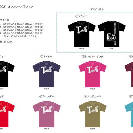【★期間限定販売】Tahiti Festa 2021 オフィシャルTシャツ