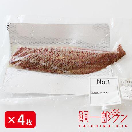 【7~8人前】「鯛一郎クン」ロイン(冊)皮あり4枚《冷凍》☆アラ付き☆