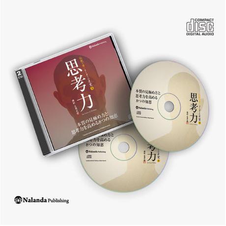 仏教で磨くリーダーの才覚シリーズ(第3弾)「思考力」本質の見極め方と思考力を高める8つの知恵(CD)