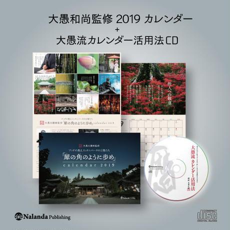 【2019カレンダー】ブッダの教えスッタニパータの言葉たち(大愚元勝師監修)+ 大愚流カレンダー活用法(CD)