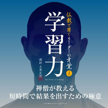 『学習力』禅僧が教える短時間で結果を出すための極意(ダウンロード版)/仏教で磨くリーダーの才覚シリーズ(第1弾)