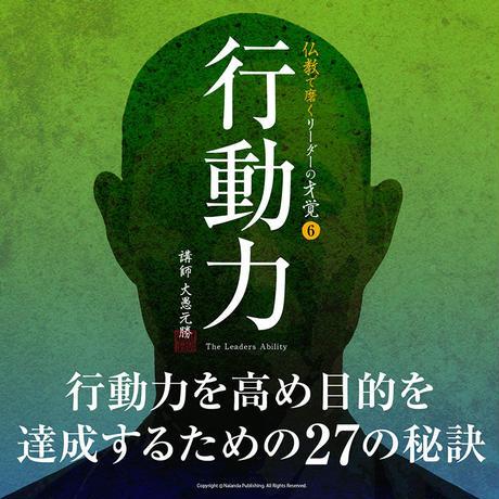 『行動力』行動力を高め目的を達成するための27の秘訣/仏教で磨くリーダーの才覚シリーズ(第6弾)
