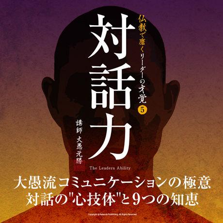 『対話力』大愚流コミュニケーションの極意・対話の「心技体」と9つの知恵/仏教で磨くリーダーの才覚シリーズ(第5弾)