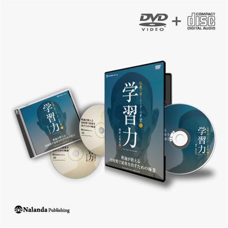 『学習力』禅僧が教える短時間で結果を出すための極意(DVD+CD)/仏教で磨くリーダーの才覚シリーズ(第1弾)