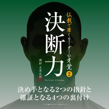 『決断力』決め手となる2つの指針と確証となる4つの裏付け/仏教で磨くリーダーの才覚シリーズ(第2弾)