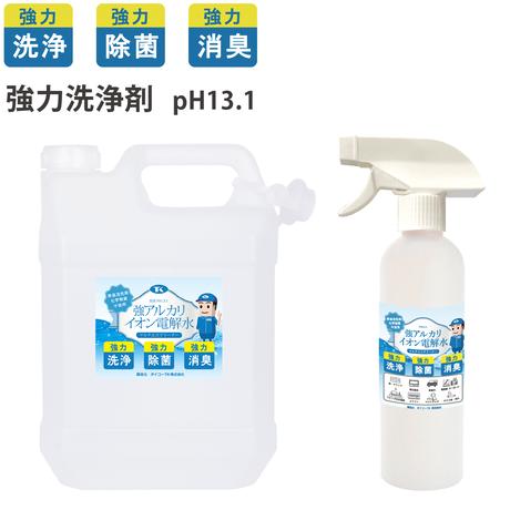 強アルカリイオン電解水4L(pH13.1) + 希釈用400mlスプレー空ボトル