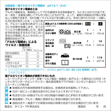 強アルカリイオン電解水 マルチエコクリーナー 4L(pH13.1)