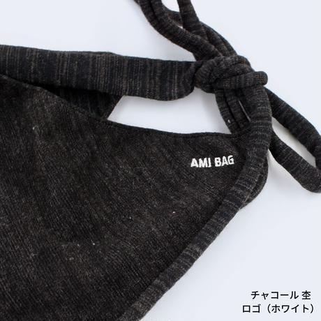 AMIBAG(アミバッグ)