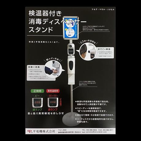 非接触検温器 消毒ディスペンサー