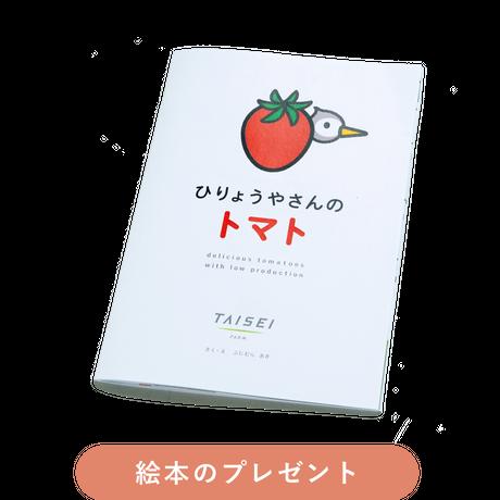 絵本「ひりょうやさんのトマト」