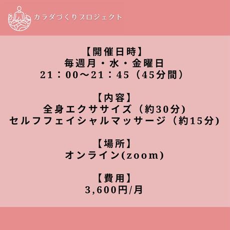 10月【1ヵ月分】カラダづくりプロジェクト