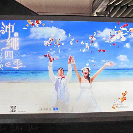 【沖縄県】ウェディング台湾客誘致広告