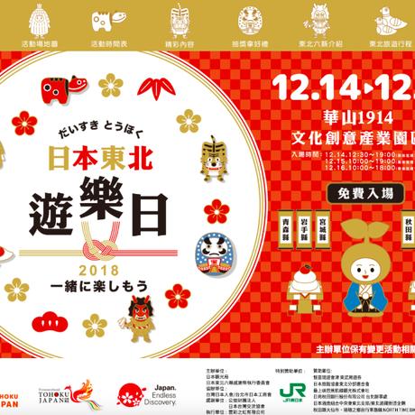 【官公庁】東北6県/「東北感謝祭」台湾PR事業