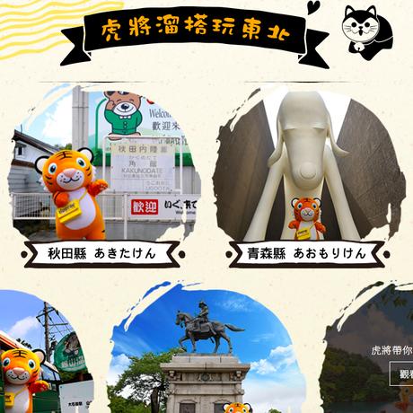 【航空会社】タイガーエアライン/東北7県PR事業
