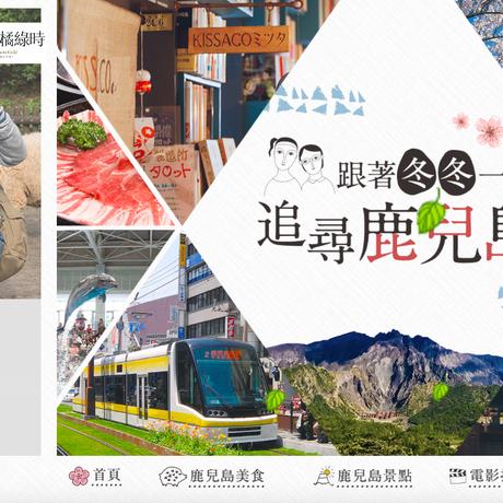 【官公庁】鹿児島県/台湾観光PR事業