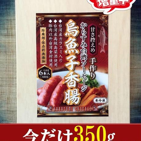 ★手作り無添加★烏魚子香腸(からすみ台湾ソーセージ) 木箱入り