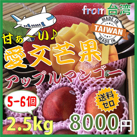 [出荷6月下旬〜7月上旬]台湾産  愛文芒果(アップルマンゴー)2.5kg(5‐6玉)★送料無料