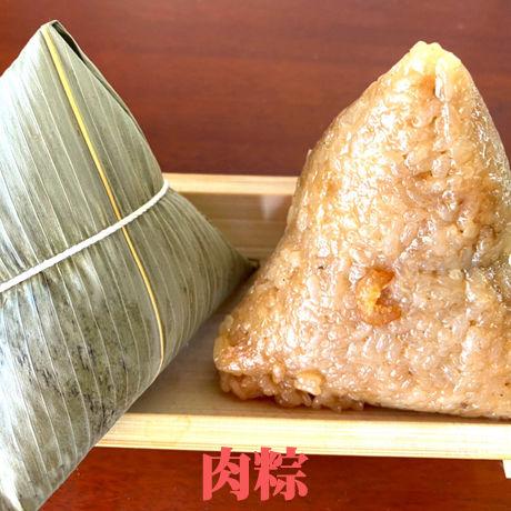 横浜「茂園」朝ひるセット(肉まん+台湾北部粽+ココナッツ花巻)★送料無料