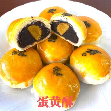 横浜「茂園」台湾お菓子セット(鳳梨酥+蛋黄酥+緑豆椪+太陽餅+紫芋餅)★送料無料
