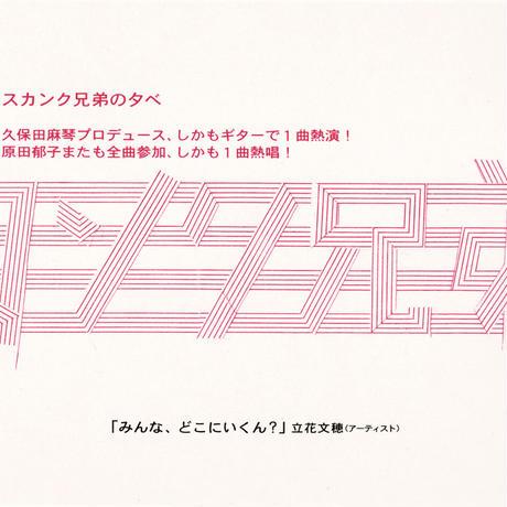 「スカンク兄弟の夕べ」スカンク兄弟(Live Album)