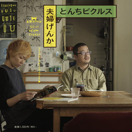 「夫婦げんか/弟よ」とんちピクルスと太陽バンド(EP盤)