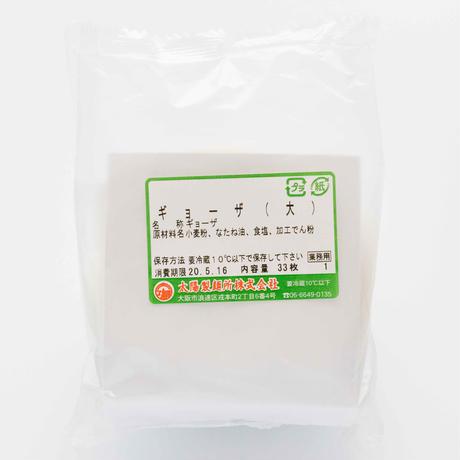 餃子の皮(33枚)
