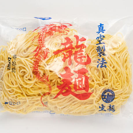 龍麺(真空ストレート中華麺/2食入り)