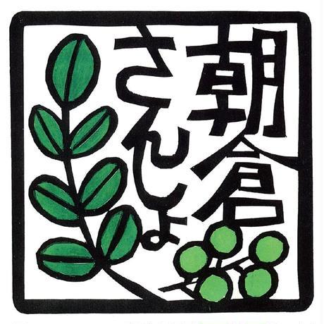 朝倉さんしょ(冷凍)200g