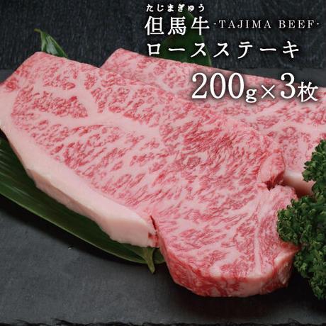 兵庫県産但馬牛 ロースステーキ3枚  送料無料(北海道・沖縄・離島除く)