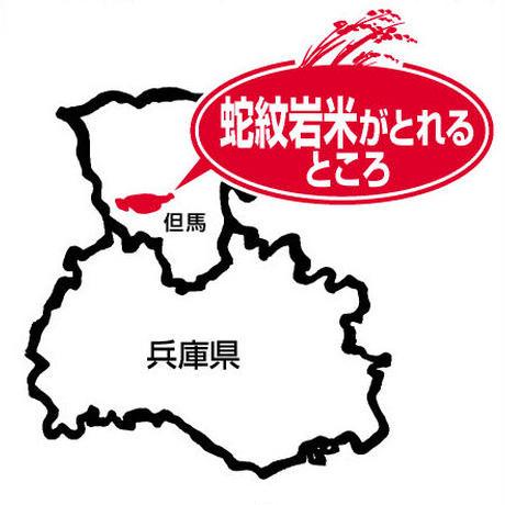 地域限定米 蛇紋岩米 白米 5kg 送料無料(北海道・沖縄・離島除く)