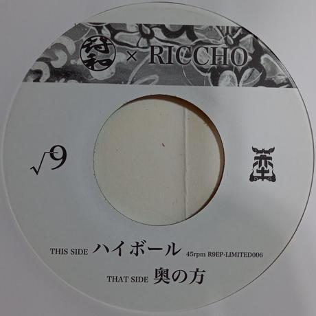 符和 × RICCHO (RITTO+Chouji) / 雨上がりノ未来に (7inch)