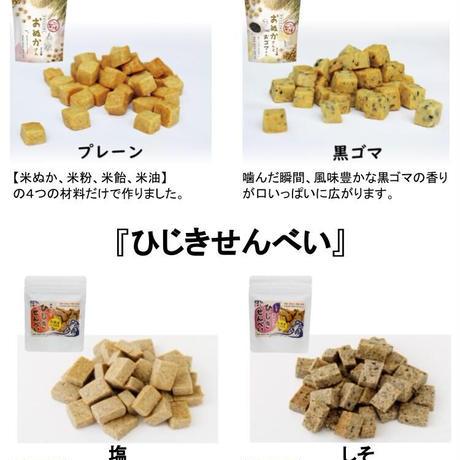 グルテンフリー お菓子 福袋 2021年 無添加 米粉クッキー 40g 4袋