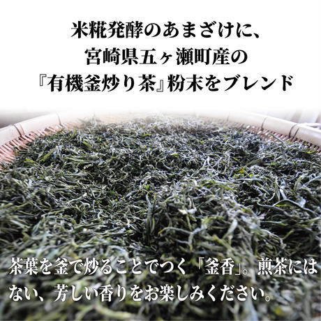 釜炒り茶甘酒【クール商品】※夏秋限定商品