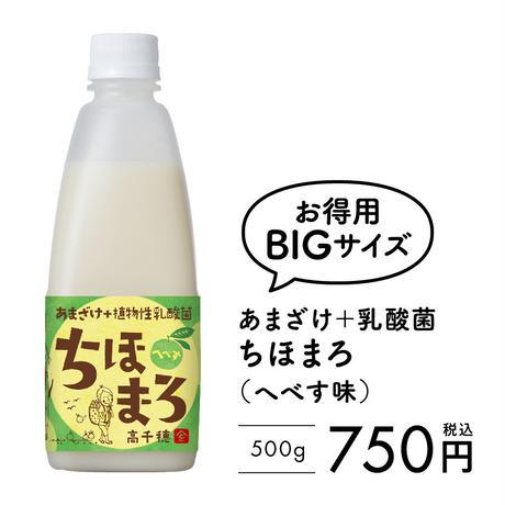 【お徳用サイズ】あまざけ+乳酸菌『ちほまろ』(へべす味)500g