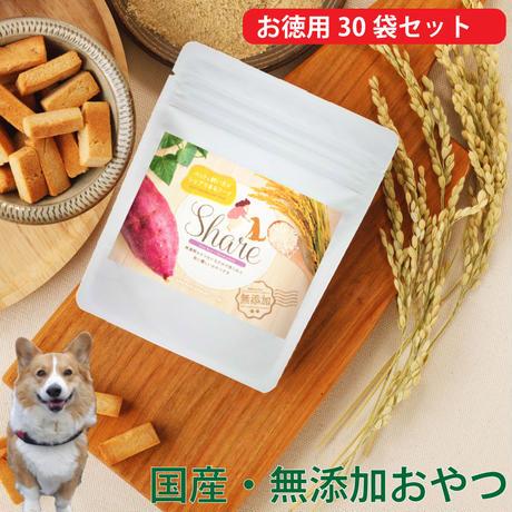 """愛犬と一緒に食べられるおやつ""""シェア"""" 無添加 米粉クッキー 40g 30袋"""