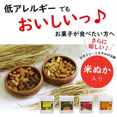 米ぬかのお菓子 ライスブランビスコッティ 40g(カボチャ×あずき)