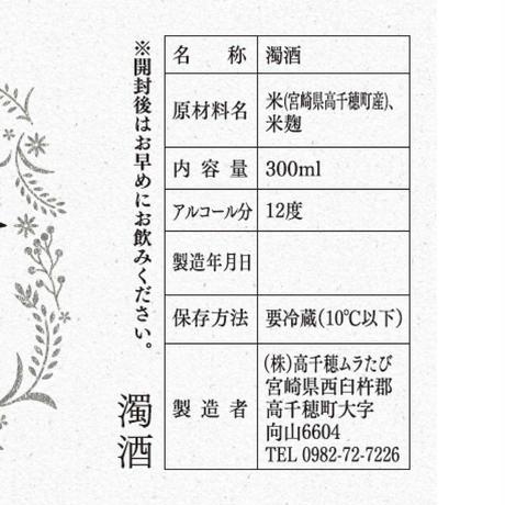 御神水源どぶろく 神呂木まいり300ml(アルコール12度)日本の古代酒・どぶろく ワイン酵母醸造♪神楽にも登場する神聖なお酒は祝い事にも◎!上品なデザインで贈り物にも