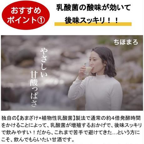 【送料無料】あまざけ500g お徳用セット(500g×12本)組み合わせ自由で選べる無添加甘酒♪好きな量を継ぎ分けられて、一番お得なセットです!