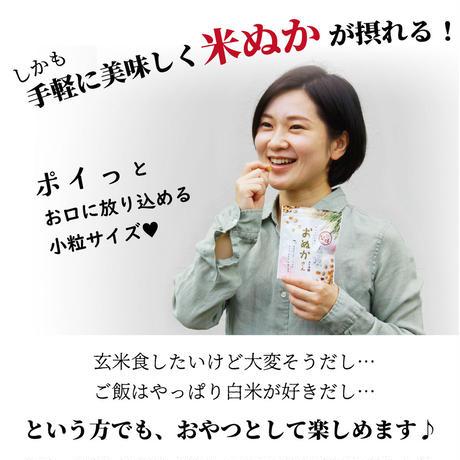 【送料全国一律250円】『おぬかさん』6袋セット(40g×6袋)組合せ自由に選べる米ぬかのお菓子♪自分用やプチギフトに最適なコンパクトなセットです