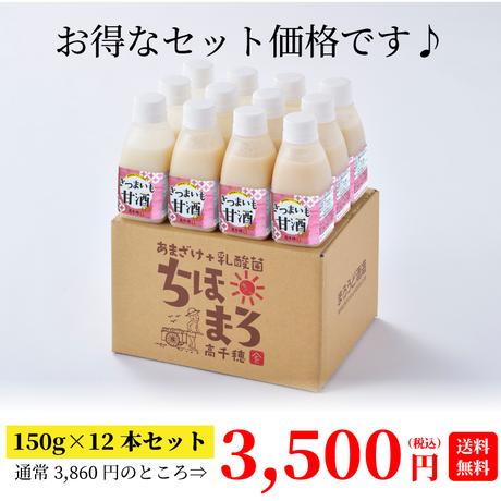 さつまいも甘酒 150g×12本セット【クール商品】※秋冬限定商品