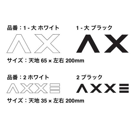 AXXE カッティングステッカー大
